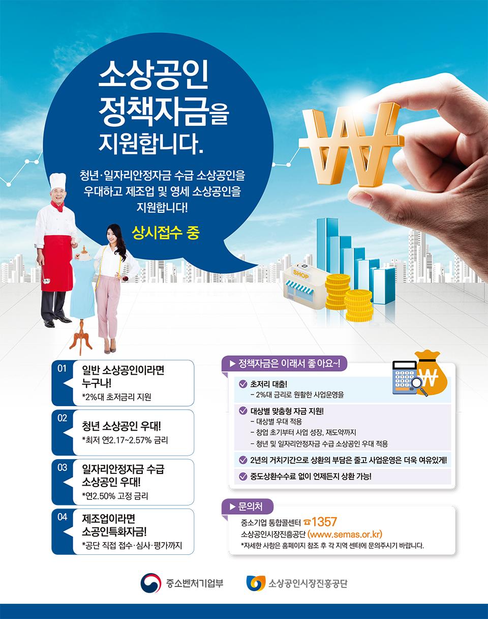 소상공인시장진흥공단 소상공인정책자금 안내 페이지