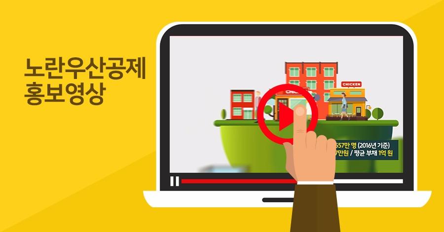 노란우산공제 홍보 영상