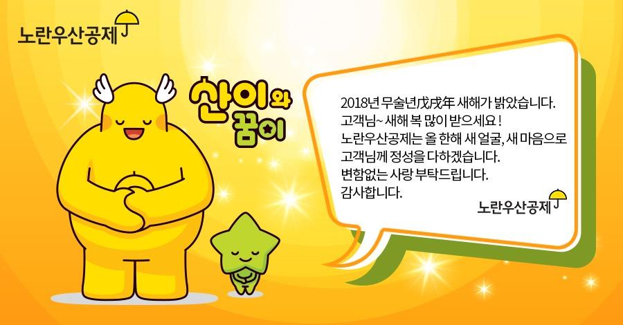노란우산공제 제도 및 복지서비스 소개<BR />