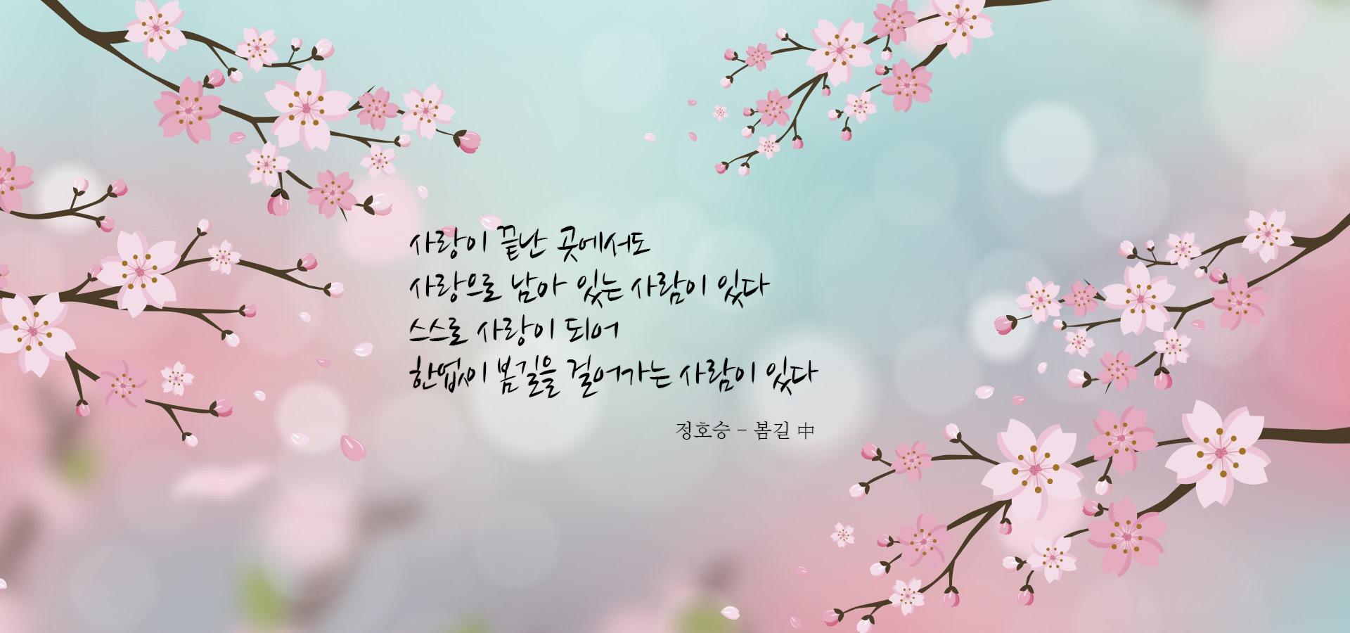 봄길-정호승