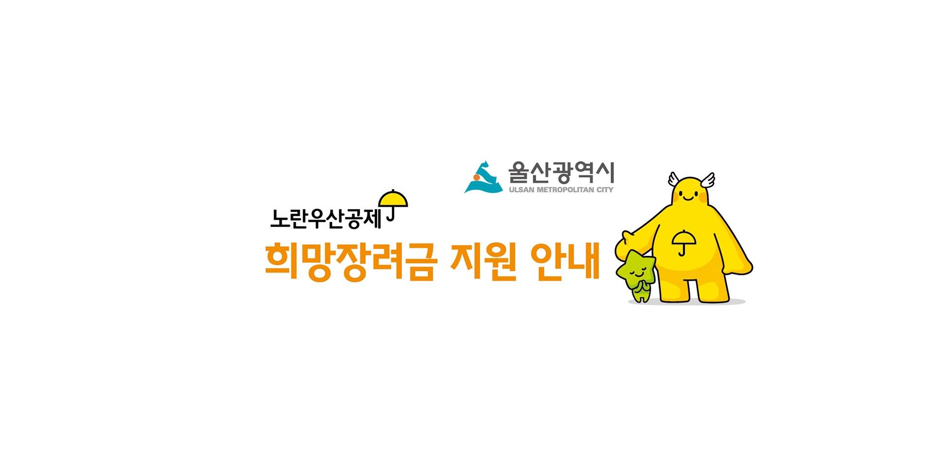 울산광역시 노란우산공제 희망장려금 지원사업
