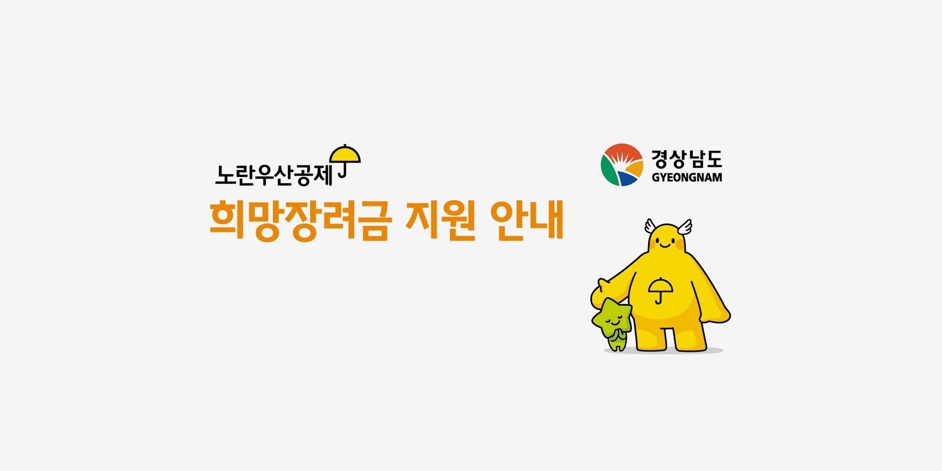 경상남도 노란우산공제 희망장려금 안내