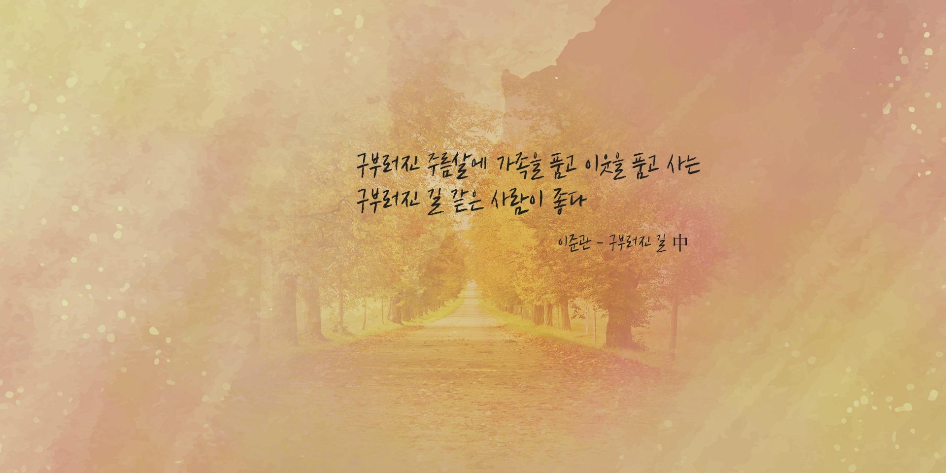 [시] 이준관의
