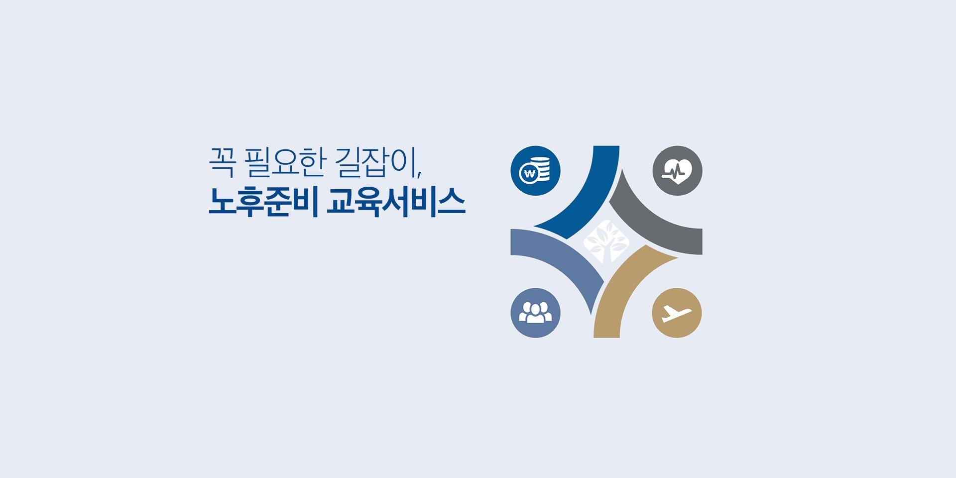 국민연금공단 노후준비 교육서비스 안내
