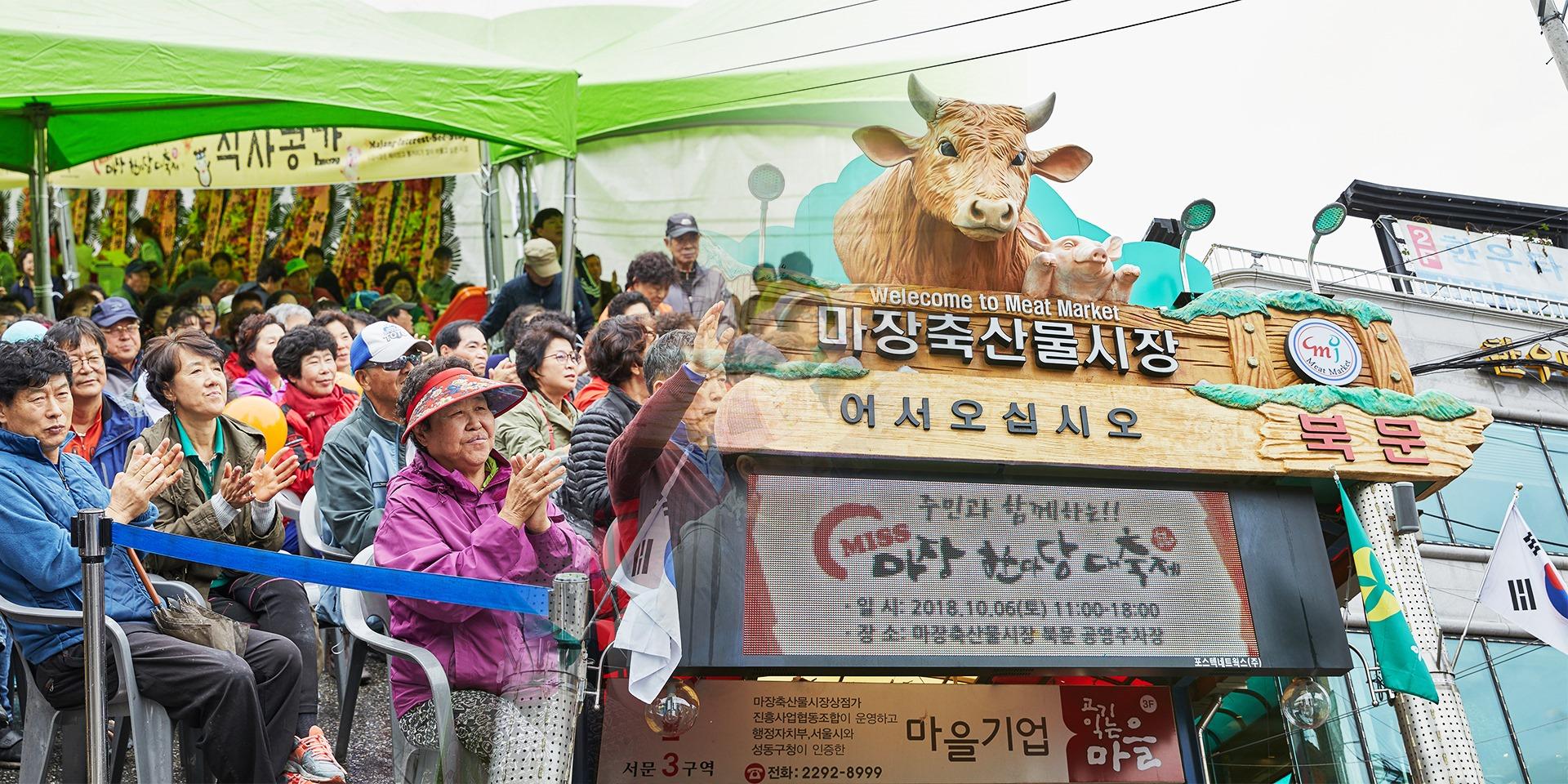 2018전통시장 가을축제 시장愛<BR />MISS 마장 한마당 대축제