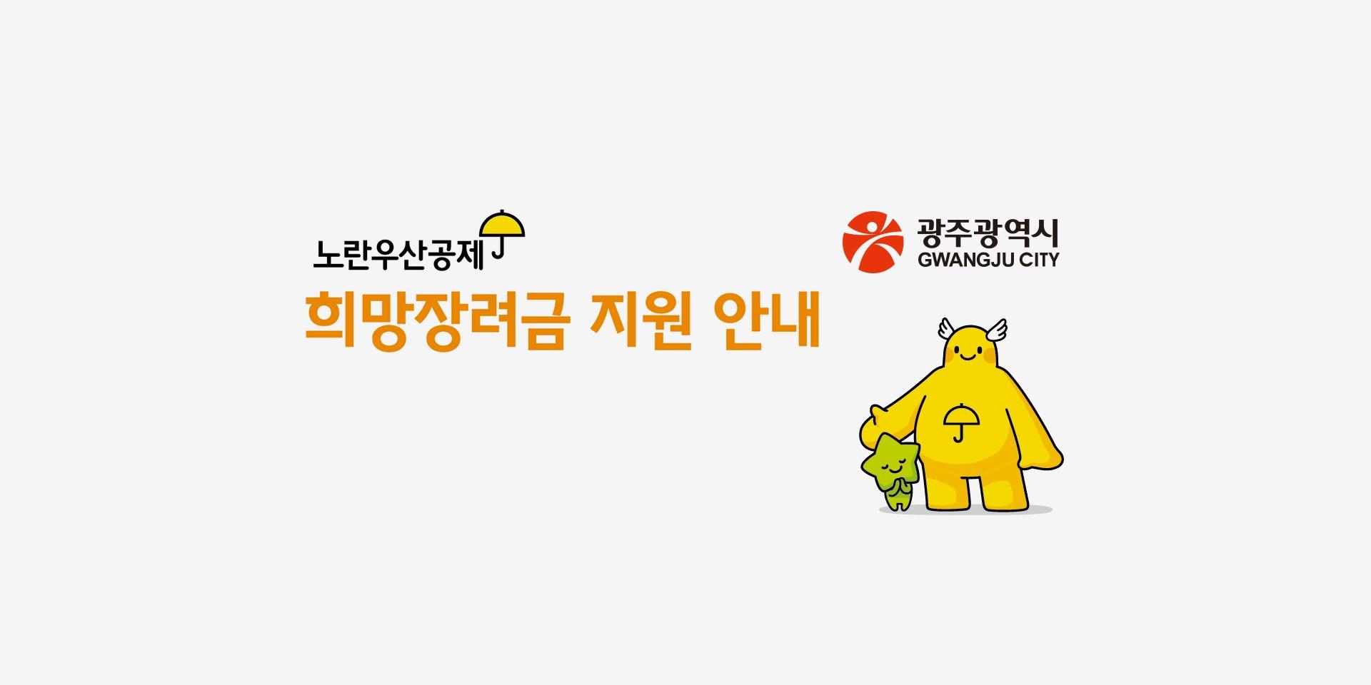 광주광역시 노란우산공제 희망장려금 지원사업 안내