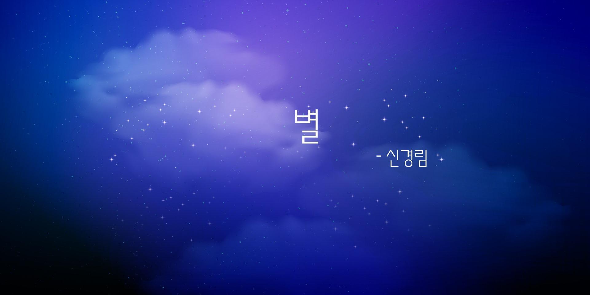 [시] 신경림의