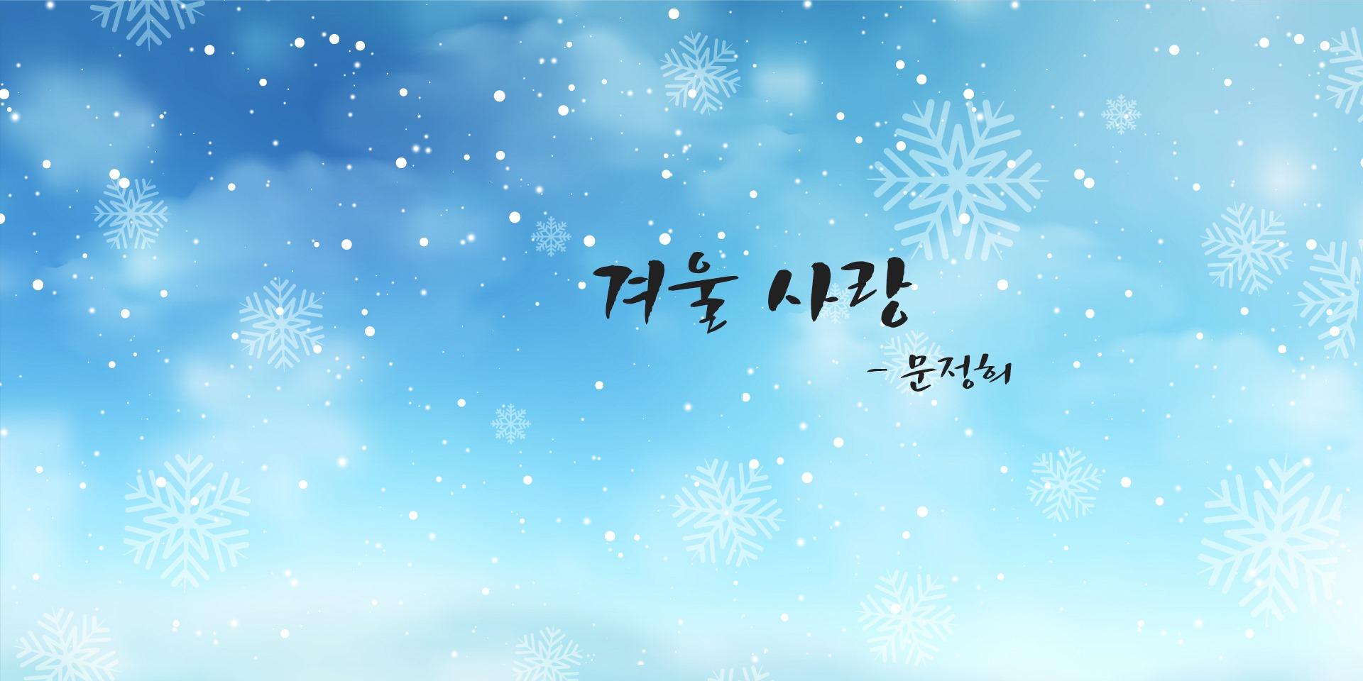 [시] 문정희의