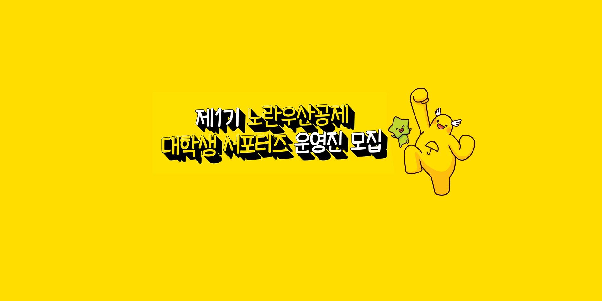 노란우산공제 대학생 서포터즈 모집 안내