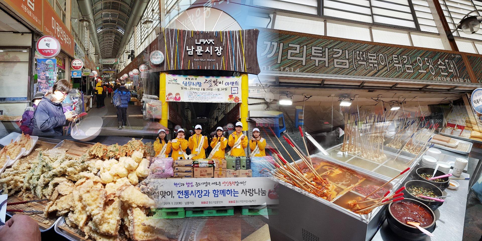 노란우산공제 대학생 서포터즈, 전통시장과 통하다