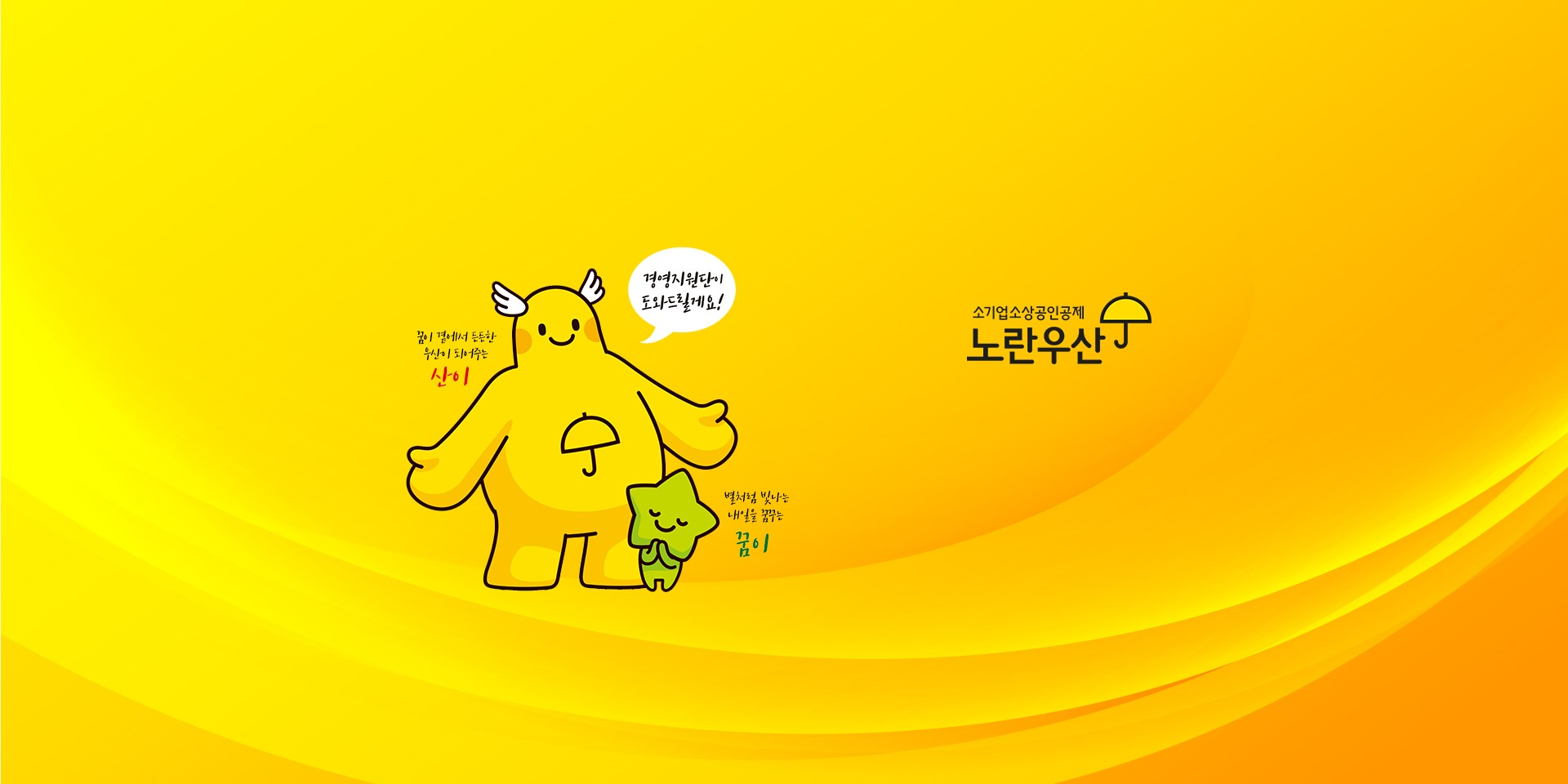 노란우산 경영지원단