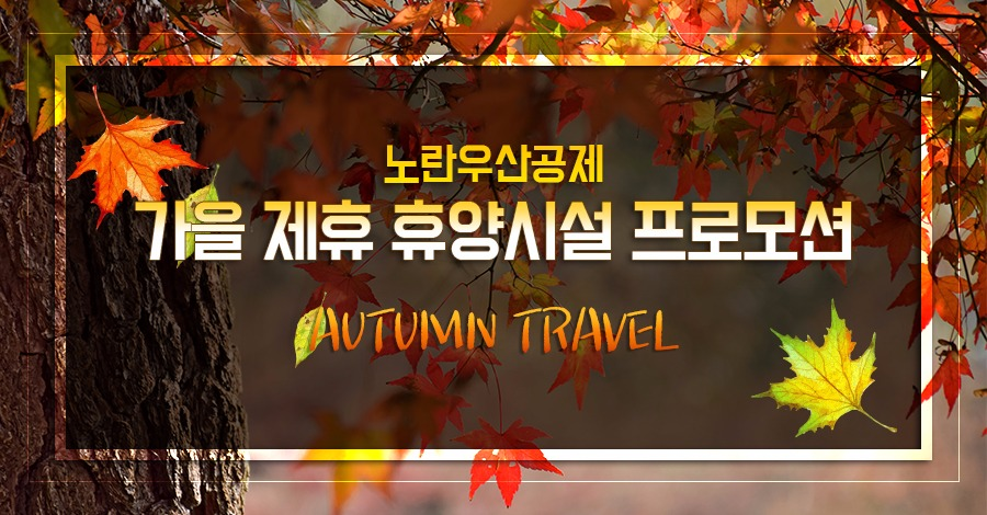 노란우산공제 제휴 휴양시설 프로모션