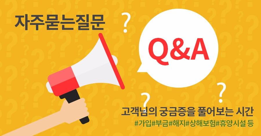 자주묻는질문 Q&A